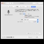 Macで音声入力を試した