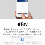 ポイント還元とは? 楽天カードをApple Pay とQUICPay 登録してみた キャッシュレス決済のススメ